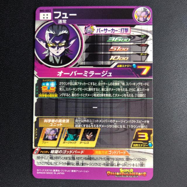 ドラゴンボール(ドラゴンボール)のドラゴンボールヒーローズ BM2-SEC2 フュー エンタメ/ホビーのトレーディングカード(シングルカード)の商品写真