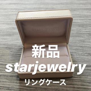 STAR JEWELRY - 【新品】スタージュエリー リングケース