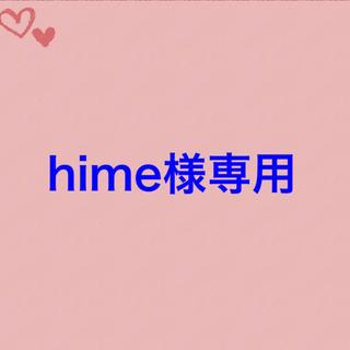カメダセイカ(亀田製菓)のhime様専用(菓子/デザート)
