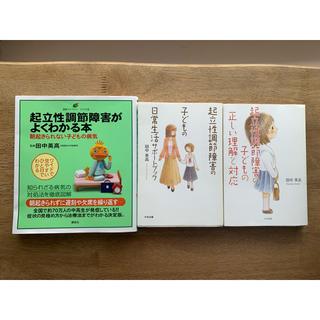 コウダンシャ(講談社)の起立性調節障害 OD 3冊セット(住まい/暮らし/子育て)