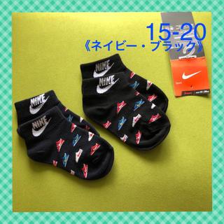 NIKE - 【ナイキ】 NBスニーカー柄‼️キッズ靴下 2足組 NK-16⑤NB 15-20