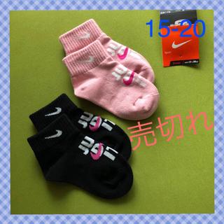 NIKE - 【ナイキ】 BPカッコ可愛い‼️キッズ靴下 2足組 NK-15⑤BP 15-20