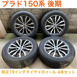 ブリヂストン(BRIDGESTONE)の【yuki19999様専用】ランクル プラド150系 タイヤセット(タイヤ・ホイールセット)