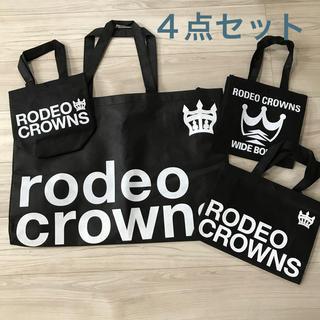 ロデオクラウンズ(RODEO CROWNS)のRODEO CROWNS ショップ袋4点セット(ショップ袋)