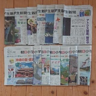 アサヒシンブンシュッパン(朝日新聞出版)の朝日 小学生 新聞 13日分(語学/参考書)