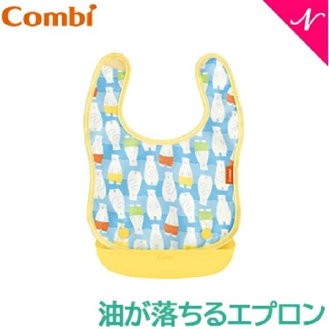 combi(コンビ)のCombi 油が落ちるエプロン キッズ/ベビー/マタニティの授乳/お食事用品(お食事エプロン)の商品写真