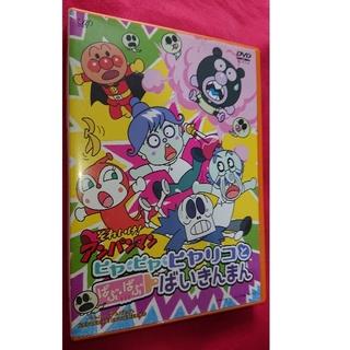 アンパンマン - それいけ!アンパンマン ヒヤ・ヒヤ・ヒヤリコとばぶ・ばぶ・ばいきんまん DVD