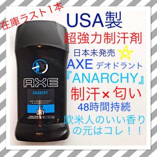 ユニリーバ(Unilever)の日本未発売*AXE アックス PHOENIX フェニックス デオドラント 制汗剤(制汗/デオドラント剤)
