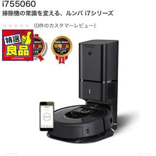 iRobot - ルンバi7プラス
