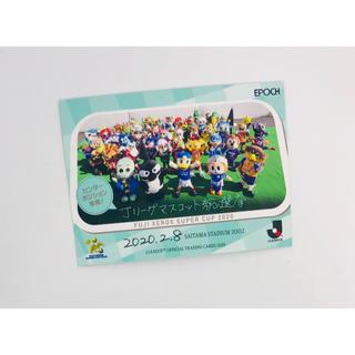 エポック(EPOCH)のJリーグマスコット総選挙カード EPOCH 2020(シングルカード)