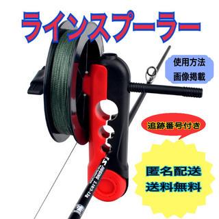 ラインスプーラー(釣り糸/ライン)
