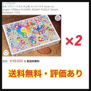 メディコムトイ(MEDICOM TOY)のFlower jigsaw puzzle 村上隆 2個セット(その他)