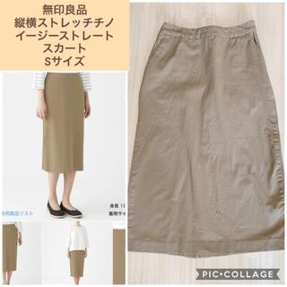 ムジルシリョウヒン(MUJI (無印良品))の一回着用 無印良品 縦横ストレッチチノイージーストレートスカート(ロングスカート)