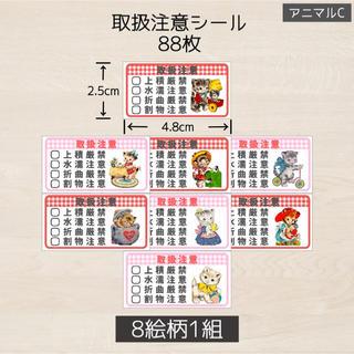 モコ様専用 レトロアニマル  ケアシール サンキューシール(カード/レター/ラッピング)