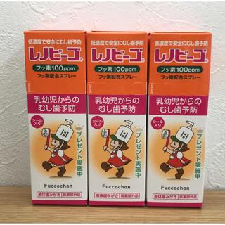 レノビーゴ(歯ブラシ/歯みがき用品)