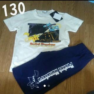 ポケモン(ポケモン)の130cm ポケモン ポケットモンスター 半袖 Tシャツ & ハーフパンツ(Tシャツ/カットソー)