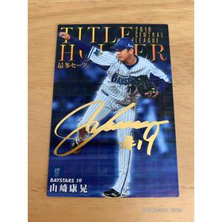 ヨコハマディーエヌエーベイスターズ(横浜DeNAベイスターズ)のプロ野球チップスカード(シングルカード)
