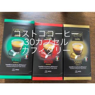 コストコ(コストコ)のコストココーヒー★30カプセル★コーヒーカフィタリー(コーヒー)