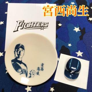 ホッカイドウニホンハムファイターズ(北海道日本ハムファイターズ)の宮西尚生 ファイターズ 豆皿&箸置きセット(その他)