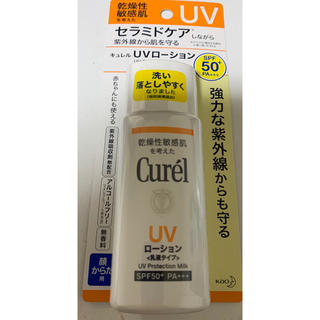 キュレル(Curel)の日焼け止め(日焼け止め/サンオイル)