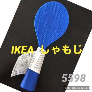 イケア(IKEA)の〓IKEA しゃもじ 青〓平日発送(カトラリー/箸)