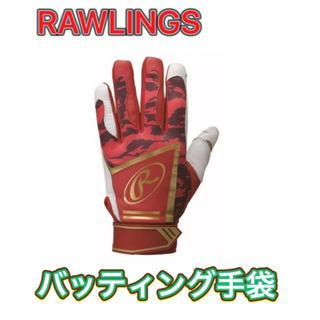 ローリングス(Rawlings)のローリングス 野球バッティング手袋 両手入り Lサイズ(その他)