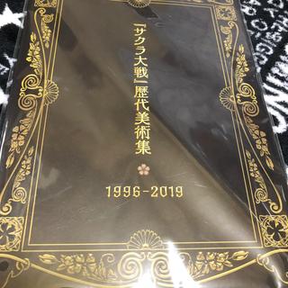 セガ(SEGA)のサクラ大戦 歴代美術集(その他)