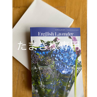 """ギフト(Gift)の☆ カタログギフト """"English Lavender """"1万円コース ☆(ショッピング)"""