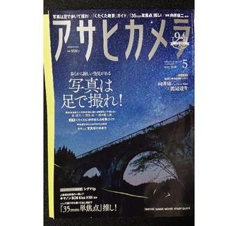 アサヒシンブンシュッパン(朝日新聞出版)のアサヒカメラ 2020年 05月号 (趣味/スポーツ)