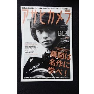 アサヒシンブンシュッパン(朝日新聞出版)のアサヒカメラ 2020年 07月号 最終号(趣味/スポーツ)