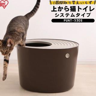 アイリスオーヤマ 上から猫トイレ システム
