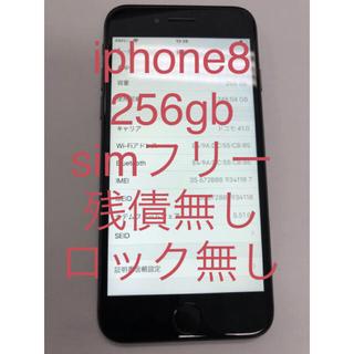 アップル(Apple)のiphone8 256gb simフリー 割れ無し(スマートフォン本体)