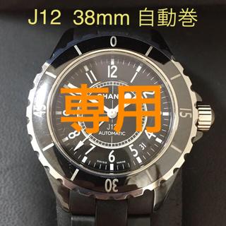 シャネル(CHANEL)のシャネルJ12 自動巻 38mm(腕時計(アナログ))
