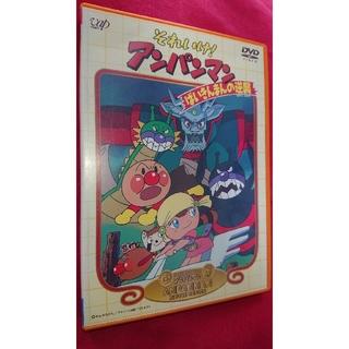 アンパンマン - 劇場版完全収録 それいけ!アンパンマン~ ばいきんまんの逆襲 DVD