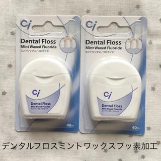 ないつちゃお様専用(歯ブラシ/デンタルフロス)