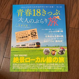 青春18きっぷ大人のぶらり旅 1日2370円で行く「絶景ローカル線」の旅(地図/旅行ガイド)