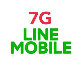 LINEモバイルデータプレゼント7G(その他)