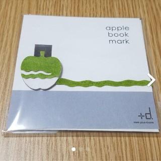 +d アップル ブックマーク しおり(しおり/ステッカー)