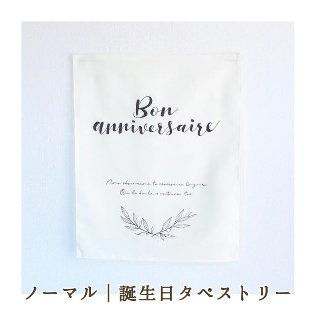 Bon anniversaire|ノーマル|誕生日タペストリー キッズ/ベビー/マタニティのメモリアル/セレモニー用品(その他)の商品写真
