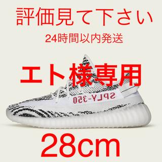 アディダス(adidas)のadidas yeezy boost 350 v2 zebra(スニーカー)