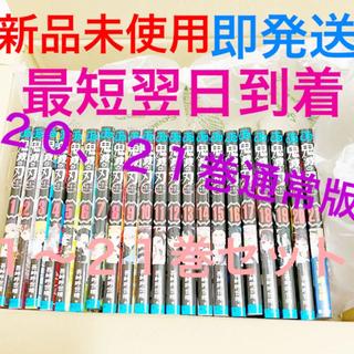集英社 - キメツノヤイバ 鬼滅の刃 1〜21巻 通常版 全巻セット 漫画本 鬼滅ノ刃