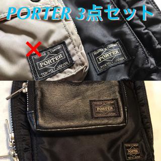 ポーター(PORTER)の【美品】PORTER大人気モデル 4点セット(送料込み)(ウエストポーチ)