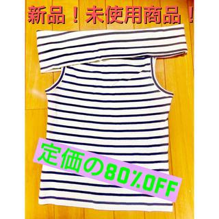ミューズミューズ(muse muse)のMUSE MUSE(ミューズ ミューズ) 新品未使用 肩出しボーダーTシャツ(Tシャツ(半袖/袖なし))