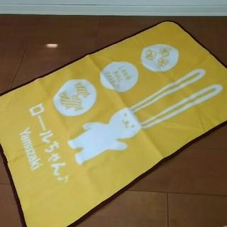 ヤマザキセイパン(山崎製パン)の新品 ロールちゃん ひざかけ(おくるみ/ブランケット)