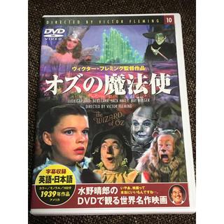 オズの魔法使 1939年 DVD(外国映画)