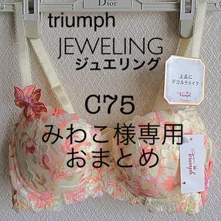 Triumph - 【新品タグ付】triumph/ジュエリングブラC75(定価¥8,580)