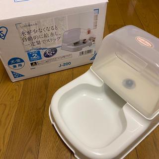 アイリスオーヤマ(アイリスオーヤマ)のペット用 自動給水器 J-200 アイリスオーヤマ ペット 犬 猫 ホワイト(犬)