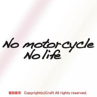 No motorcycle No life/ステッカー15cm(黒)(ステッカー)