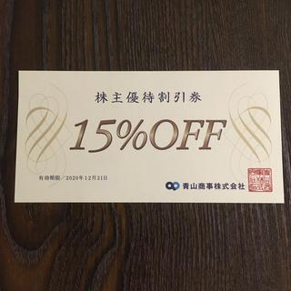 アオヤマ(青山)の青山商事の株主優待割引券(ショッピング)