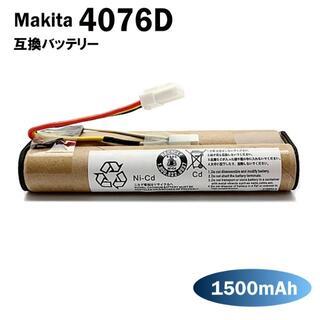 マキタ(Makita)のマキタ 4076D 充電式クリーナー 互換 バッテリー 7.2V 1.5A(掃除機)